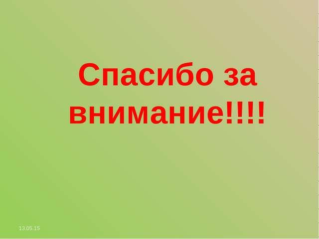 Спасибо за внимание!!!! *