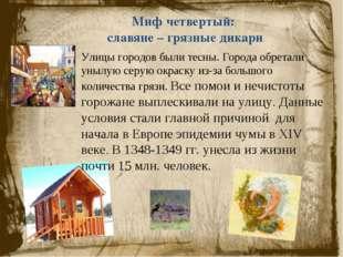 Миф четвертый: славяне – грязные дикари Улицы городов были тесны. Города обре