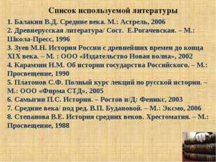 Список используемой литературы 1. Балакин В.Д. Средние века. М.: Астрель, 200