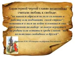 """Характерной чертой славян византийцы считали любовь к свободе: """"их никоим обр"""