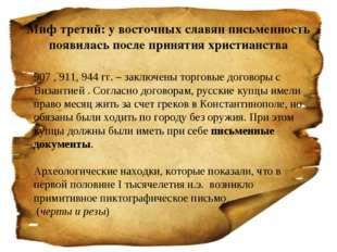 Миф третий: у восточных славян письменность появилась после принятия христиан