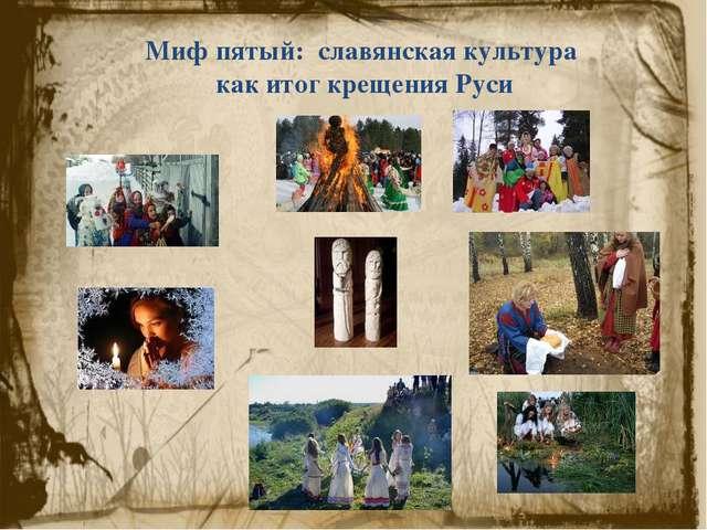 Миф пятый: славянская культура как итог крещения Руси