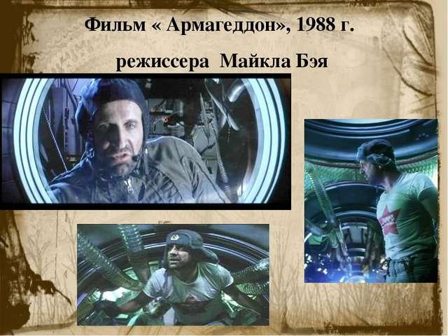 Фильм « Армагеддон», 1988 г. режиссера Майкла Бэя