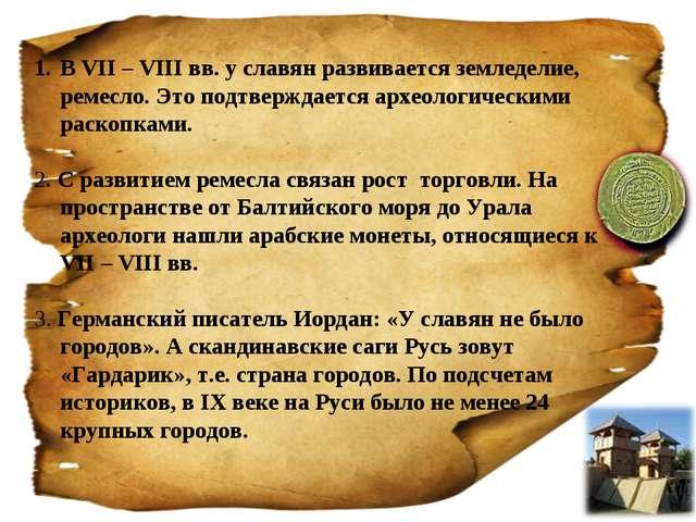 В VII – VIII вв. у славян развивается земледелие, ремесло. Это подтверждается...