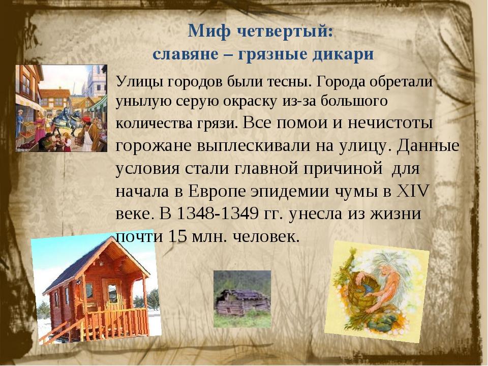 Миф четвертый: славяне – грязные дикари Улицы городов были тесны. Города обре...