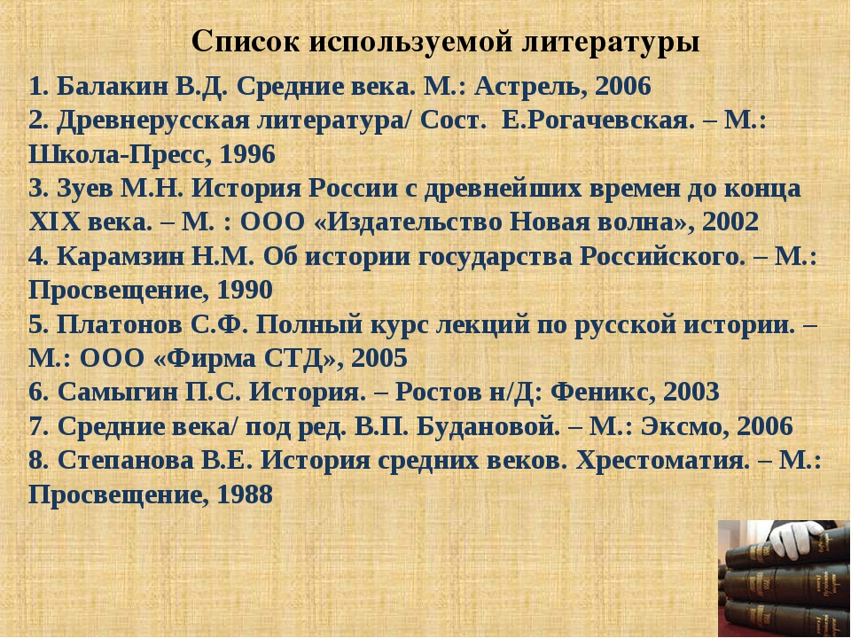 Список используемой литературы 1. Балакин В.Д. Средние века. М.: Астрель, 200...
