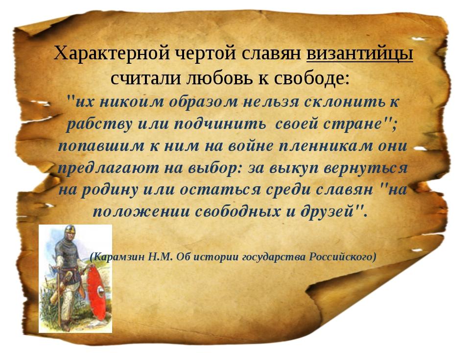 """Характерной чертой славян византийцы считали любовь к свободе: """"их никоим обр..."""