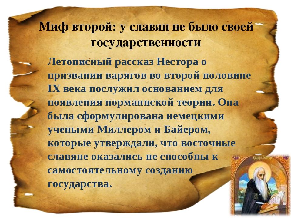 Миф второй: у славян не было своей государственности Летописный рассказ Несто...