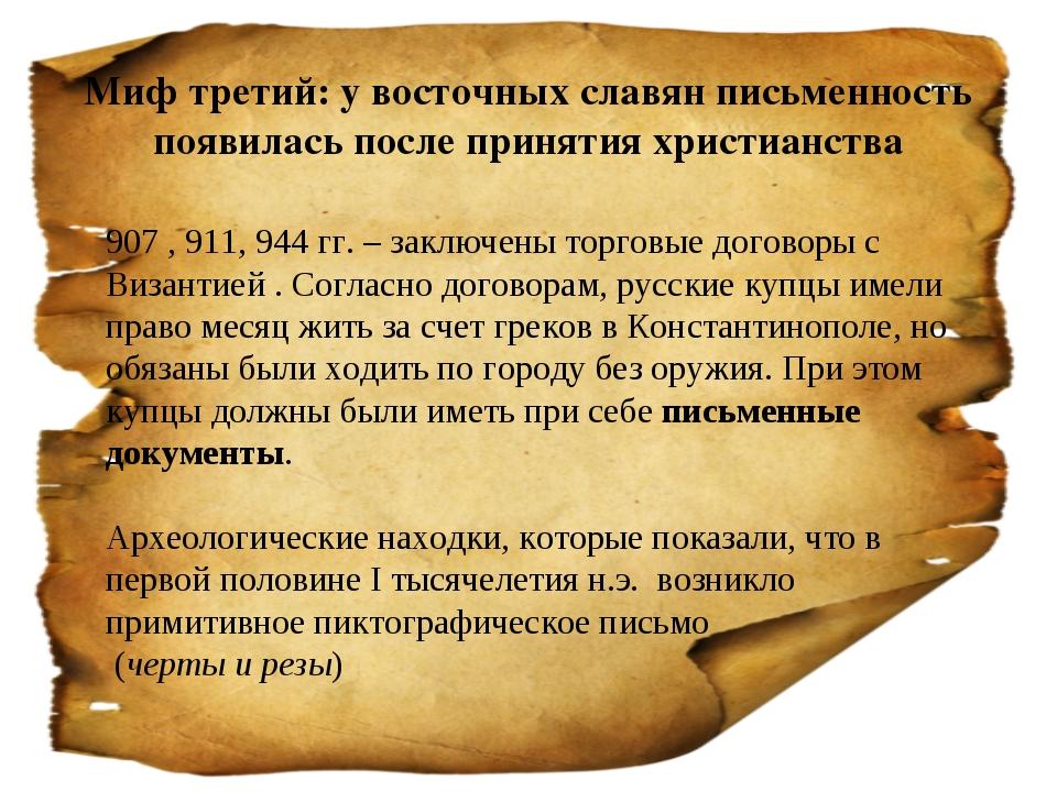 Миф третий: у восточных славян письменность появилась после принятия христиан...