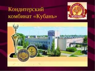 Кондитерский комбинат «Кубань»