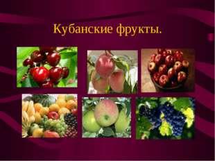 Кубанские фрукты.
