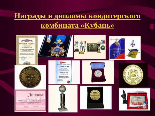 Награды и дипломы кондитерского комбината «Кубань»