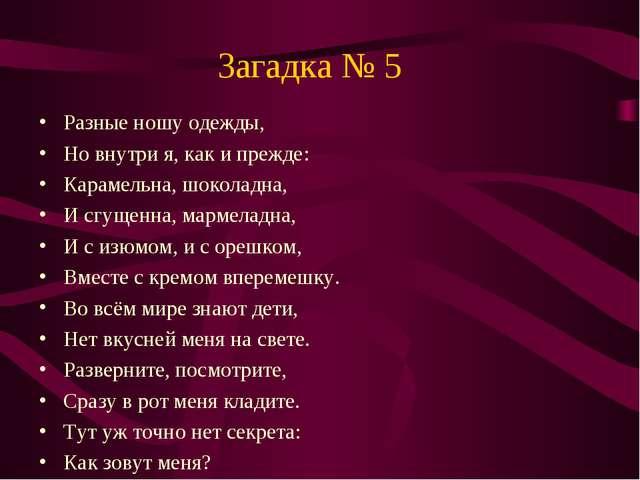Загадка № 5 Разные ношу одежды, Но внутри я, как и прежде: Карамельна, шокола...
