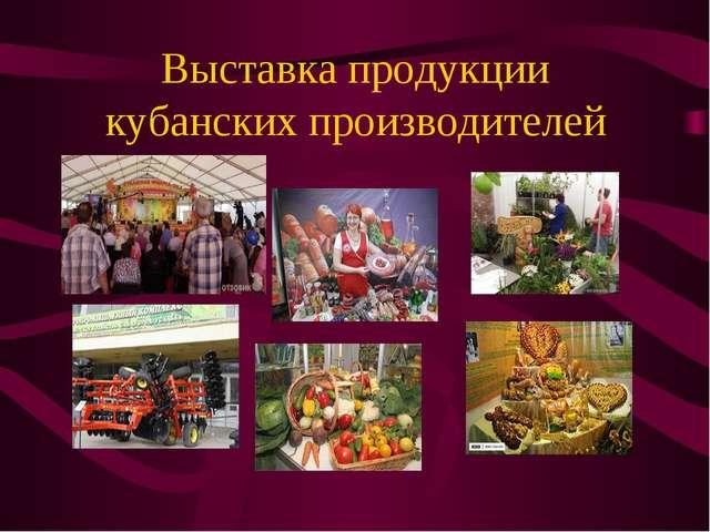 Выставка продукции кубанских производителей