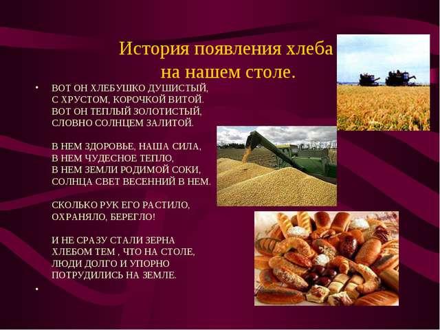 История появления хлеба на нашем столе. ВОТ ОН ХЛЕБУШКО ДУШИСТЫЙ, С ХРУСТОМ,...