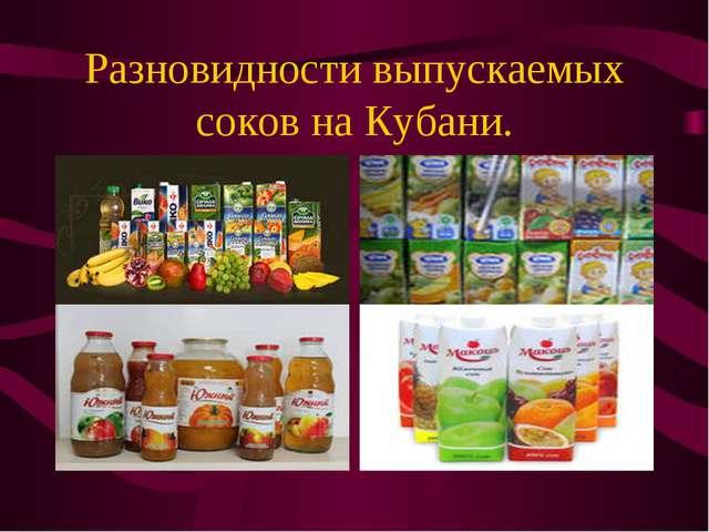 Разновидности выпускаемых соков на Кубани.