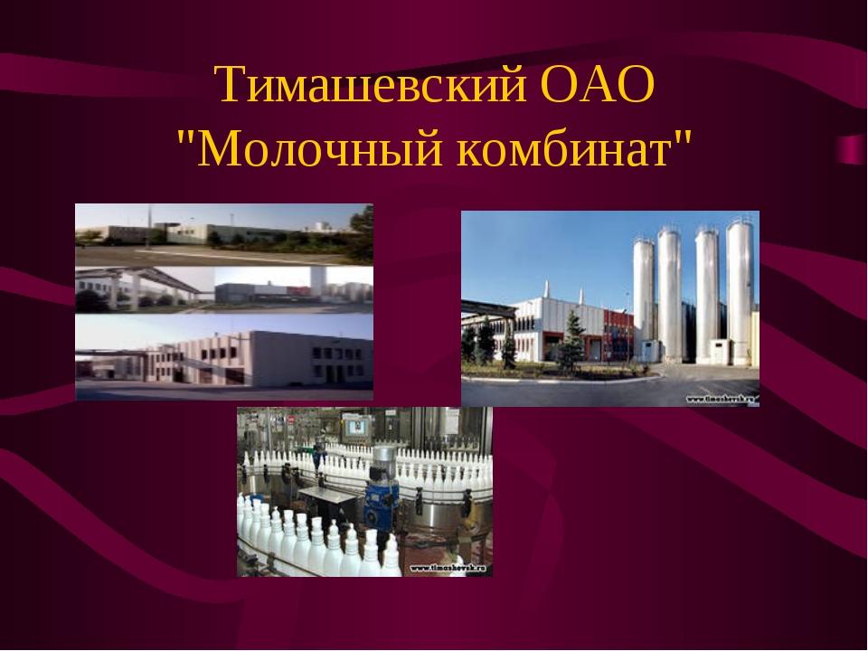 """Тимашевский ОАО """"Молочный комбинат"""""""