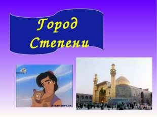 Город Степени
