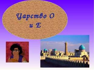 Царство О и Е