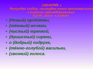 (Новый) проблемы, (тёмный) ночами, (чистый) тряпкой, (душистый) сирени, о (до