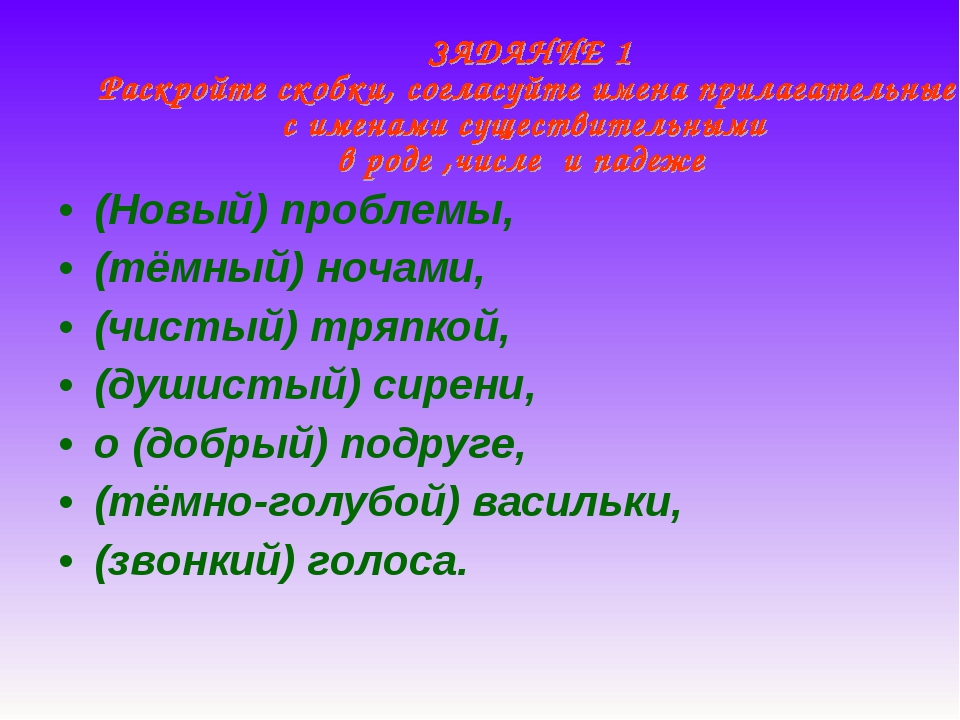 (Новый) проблемы, (тёмный) ночами, (чистый) тряпкой, (душистый) сирени, о (до...