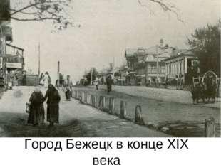 Город Бежецк в конце XIX века