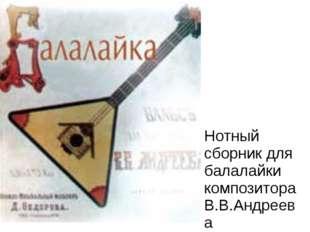 Нотный сборник для балалайки композитора В.В.Андреева