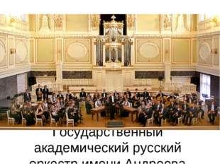 Государственный академический русский оркестр имени Андреева