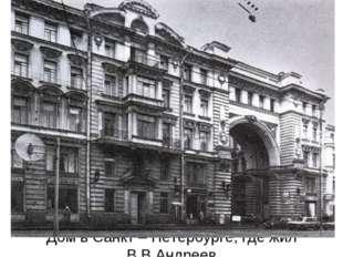 Дом в Санкт – Петербурге, где жил В.В.Андреев