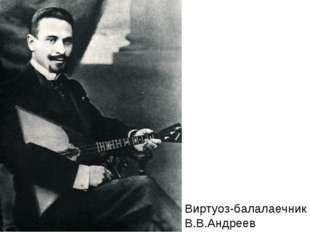 Виртуоз-балалаечник В.В.Андреев