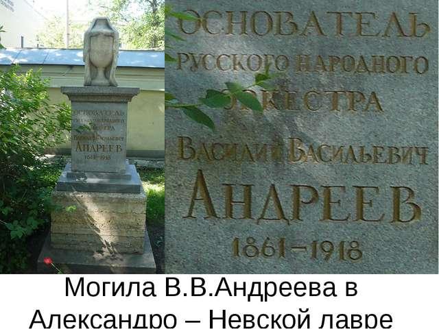 Могила В.В.Андреева в Александро – Невской лавре