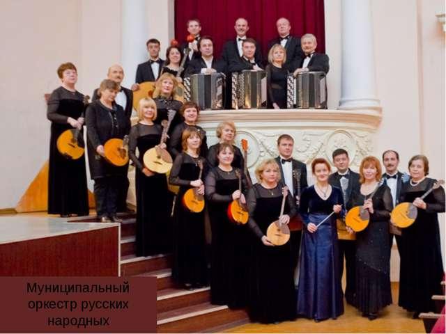 Муниципальный оркестр русских народных инструментов