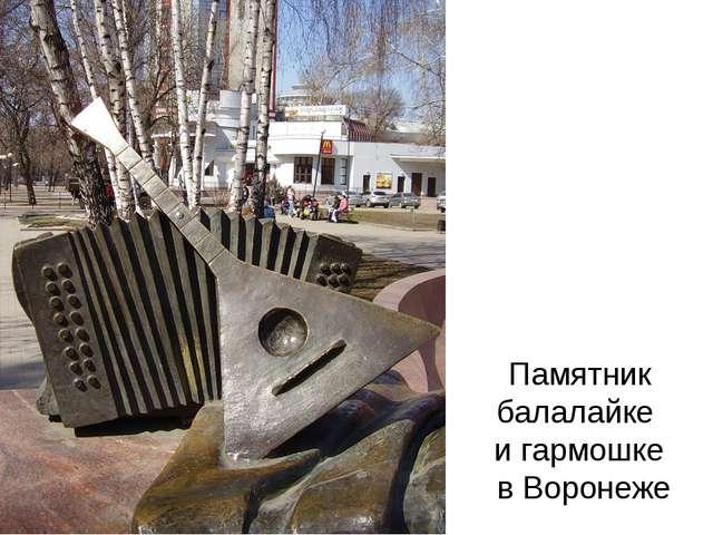 Памятник балалайке и гармошке в Воронеже