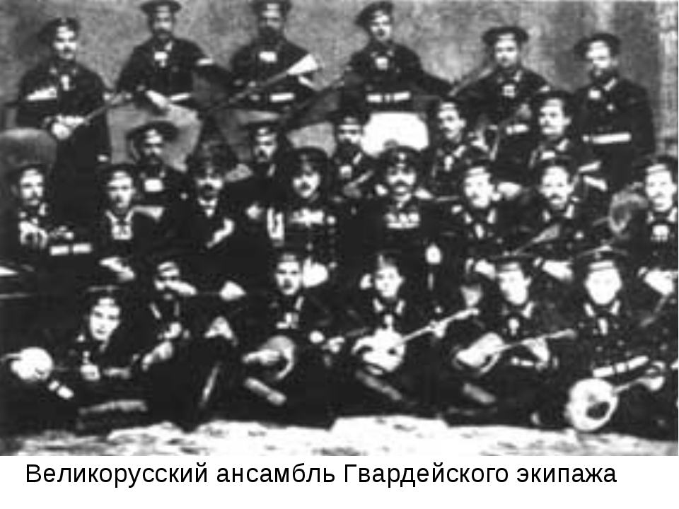 Великорусский ансамбль Гвардейского экипажа