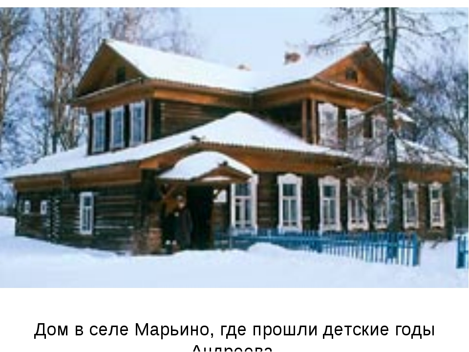 Дом в селе Марьино, где прошли детские годы Андреева