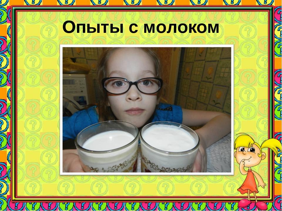 Опыты с молоком