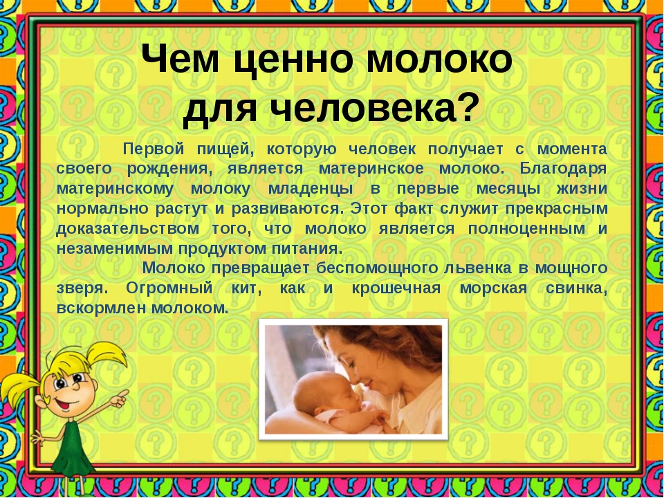 Чем ценно молоко для человека? Первой пищей, которую человек получает с моме...