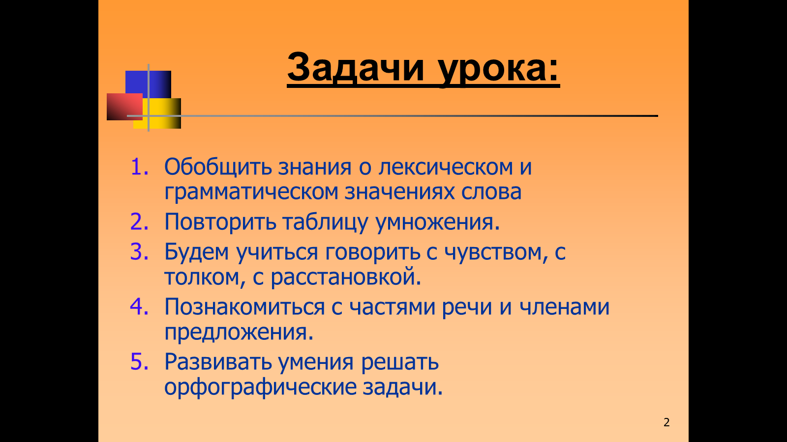 Русский язык з класс гармония повторение бесплатно