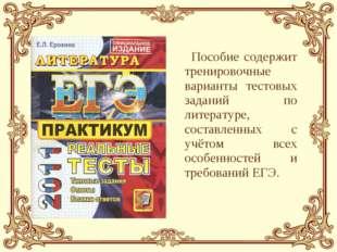Пособие содержит тренировочные варианты тестовых заданий по литературе, сост