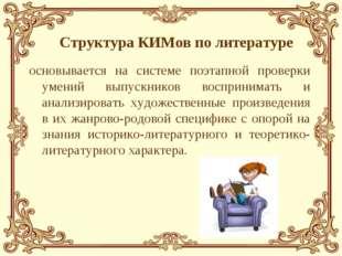 Структура КИМов по литературе основывается на системе поэтапной проверки умен