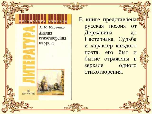 В книге представлена русская поэзия от Державина до Пастернака. Судьба и хара...