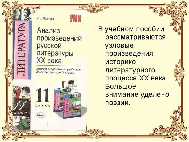 В учебном пособии рассматриваются узловые произведения историко-литературного...