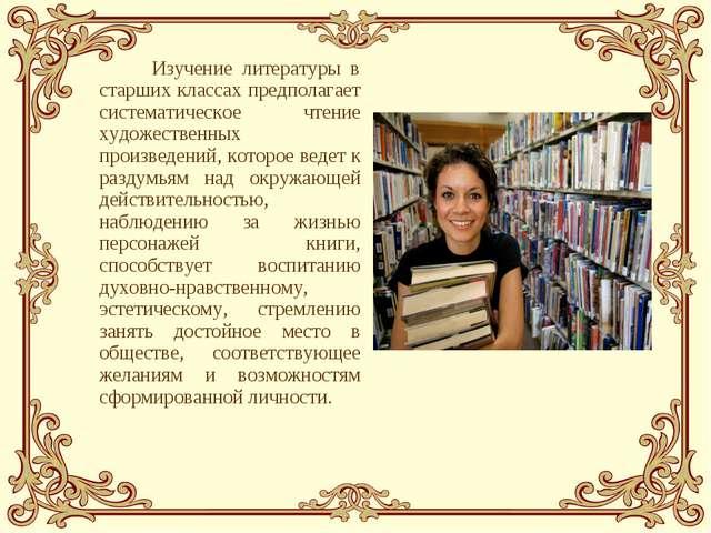Изучение литературы в старших классах предполагает систематическое чтение ху...