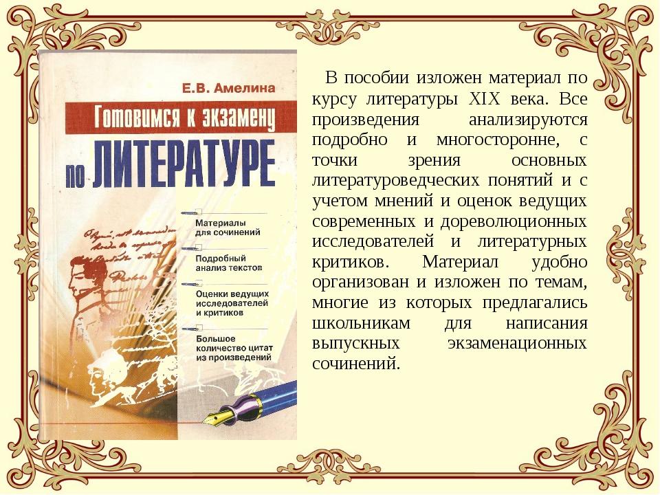 В пособии изложен материал по курсу литературы XIX века. Все произведения ан...