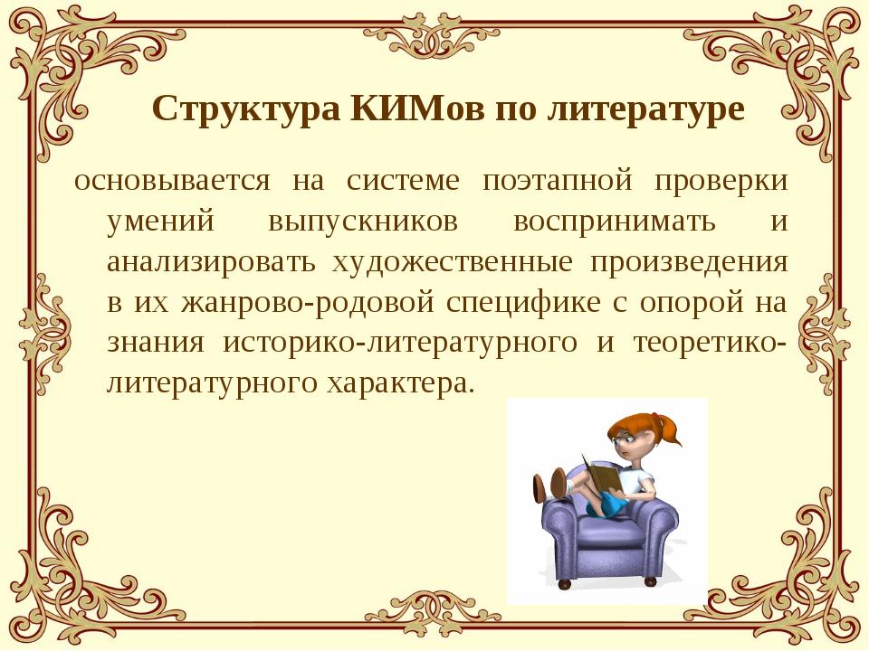 Структура КИМов по литературе основывается на системе поэтапной проверки умен...