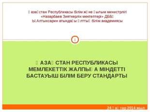 ҚАЗАҚСТАН РЕСПУБЛИКАСЫ МЕМЛЕКЕТТІК ЖАЛПЫҒА МІНДЕТТІ БАСТАУЫШ БІЛІМ БЕРУ СТАНД