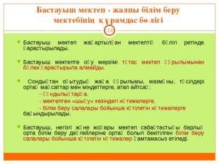 Бастауыш мектеп - жалпы білім беру мектебінің құрамдас бөлігі * Бастауыш мект