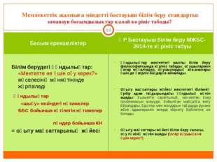 Мемлекеттік жалпыға міндетті бастауыш білім беру стандарты: заманауи басымдыл