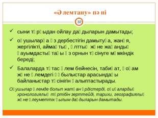 «Әлемтану» пәні * сыни тұрғыдан ойлау дағдыларын дамытады; оқушыларға өз дер