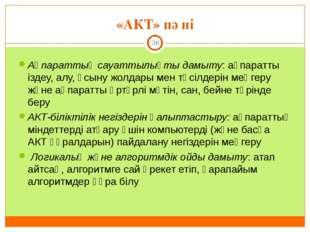 «АКТ» пәні * Ақпараттық сауаттылықты дамыту: ақпаратты іздеу, алу, ұсыну жолд